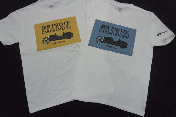 鎌倉PROTEで施工されたお客様にオリジナルTシャツプレゼント中です!!