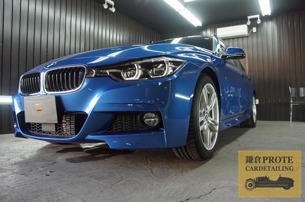 BMW F31 320 Mスポーツ 鎌倉コート(ガラス系フッ素コーティング)