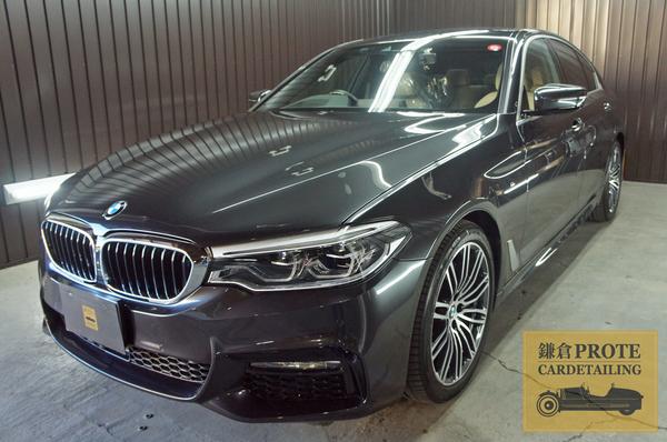 BMW 5シリーズ G30 Mスポーツ 鎌倉コート(ガラス系フッ素コーティング)