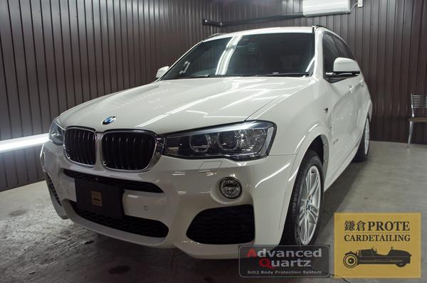 BMW X3 20i アドバンストクオーツコーティング