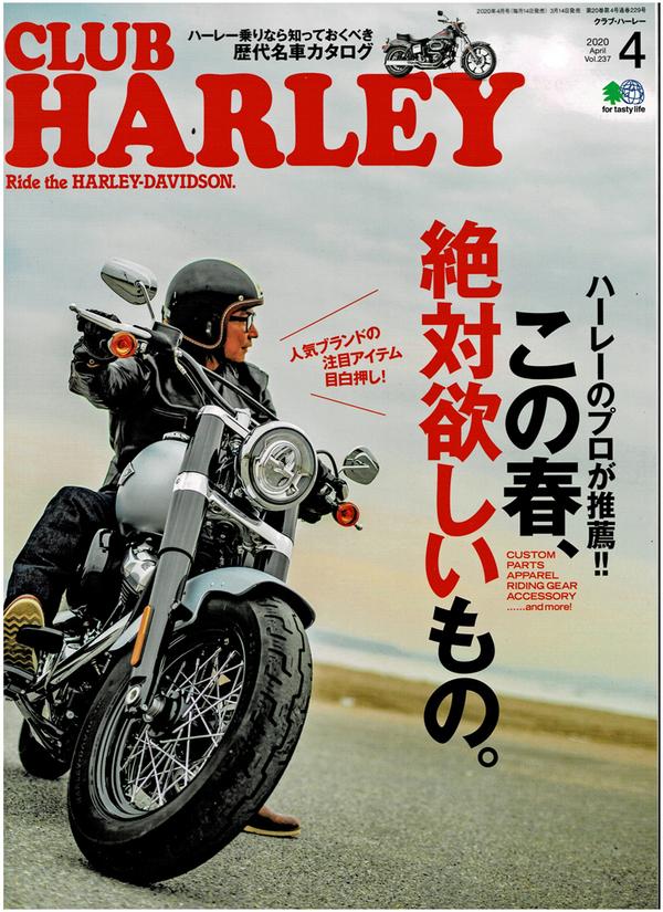 CLUB HARLEY クラブ ハーレー 2020年4月号 取材掲載中!