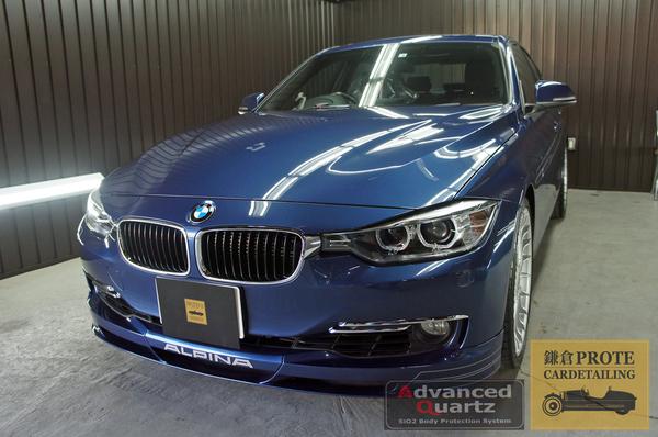 BMW ALPINA アルピナ F30 B3 BITURBO アドバンストクオーツコーティング + ホイールコート