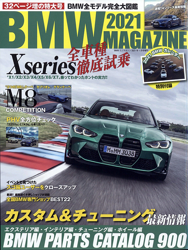 BMW MAGAZINE 2021 取材記事