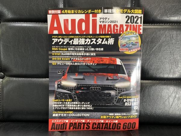 3月1日発売のAudi MAGAZINE